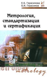 Метрология, стандартизация и сертификация : учебное пособие  2-e изд.