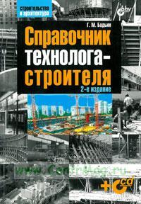 Справочник технолога-строителя. 2-е издание + CD