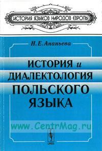 История и диалектология польского языка: учебник (4-е издание)