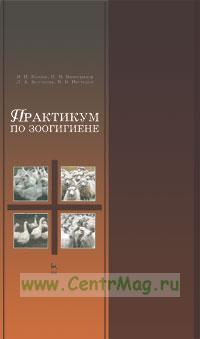 Практикум по зоогигиене; учебное пособие