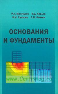 Основания и фундаменты: Учебник