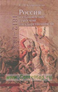 Россия и становление сербской государственности (1812-1856)
