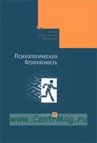 Психологическая безопасность: учебное пособие