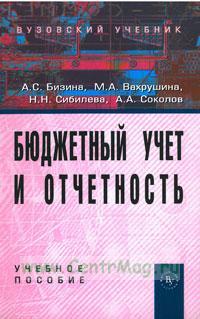 Бюджетный учет и отчетность: учебное пособие
