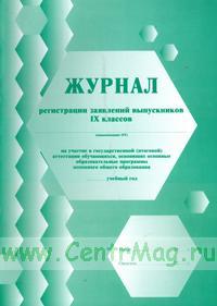 Журнал регистрации заявлений выпускников 9 классов на участие в государственной (итоговой) аттестации