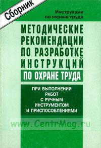 Методические рекомендации по разработке инструкций по охране труда при выполнении работ с ручным инструментом и приспособлениями. Сборник типовых инструкций. Утверждены в 2004 г.