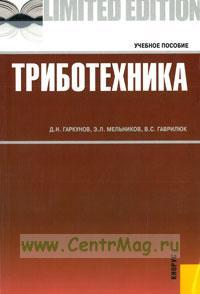 Триботехника: учебное пособие