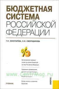 Бюджетная система Российской Федерации: учебник