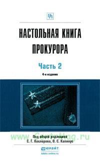 Настольная книга прокурора. В 2-х частях. Часть 2