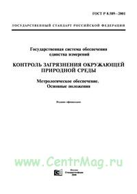 ГОСТ Р 8.589-2001 Государственная система обеспечения единства измерений. Контроль загрязнения окружающей природной среды. Метрологическое обеспечение. Основные положения