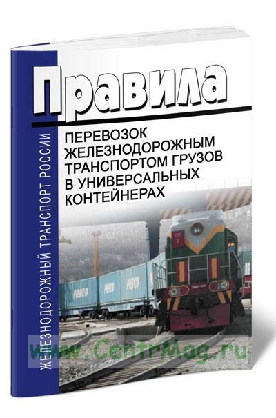 Правила перевозок железнодорожным транспортом грузов в универсальных контейнерах 2019 год. Последняя редакция