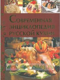 Современная энциклопедия русской кухни