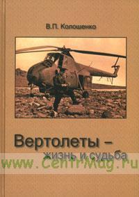 Вертолеты - жизнь и судьба