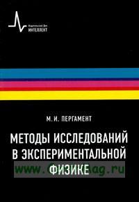 Методы исследований в экспериментальной физике: Учебное пособие