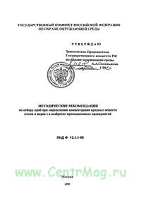 ПНД Ф 12.1.1-99 Методические рекомендации по отбору проб при определении концентраций вредных веществ (газов и паров) в выбросах промышленных предприятий