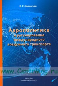Аэрополитика и регулирование международного воздушного транспорта: монография