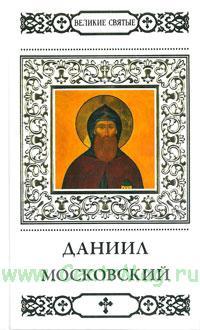Великие святые. Том 8. Даниил Московский