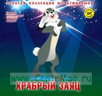 Золотая коллекция мультфильмов. Выпуск 15. Храбрый заяц (книга с DVD )