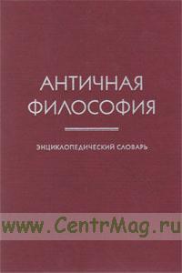 Античная философия: Энциклопедический словарь