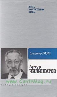 Артур Чилингаров. Жизнь замечательных людей