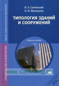 Типология зданий и сооружений (5-е изд.)