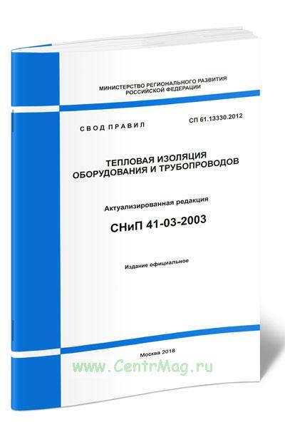 СП 61.13330.2012 Тепловая изоляция оборудования и трубопроводов 2019 год. Последняя редакция