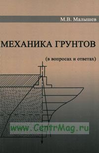 Механика грунтов. Основания и фундаменты (в вопросах и ответах)