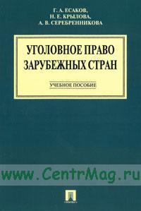 Уголовное право зарубежных стран: учебное пособие
