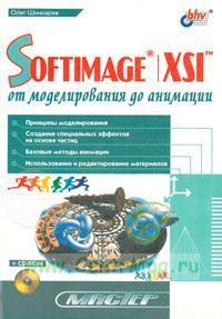 SOFTIMAGE | XSI: от моделирования до анимации (+CD-ROM)