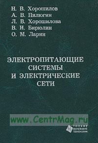 Электропитающие системы и электрические сети: учебное пособие
