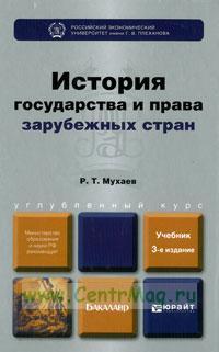 История государства и права зарубежных стран. Учебник для вузов. 3-е издание