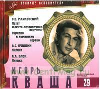 Великие исполнители. Том 29. Игорь Кваша + CD