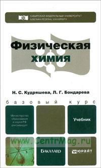 Физическая химия: учебник