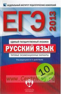 ЕГЭ-2013. Русский язык: типовые экзаменационные варианты: 10 вариантов