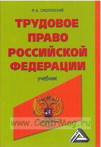 Трудовое право российской федерации: Учебник (2-е издание, исправленное и дополненное)