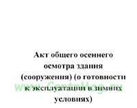 Акт общего осеннего осмотра здания (сооружения) (о готовности к эксплуатации в зимних условиях)