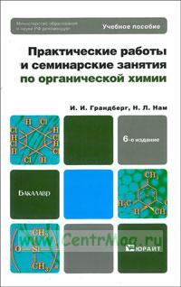 Практические работы и семинарские занятия по органической химии: учебное пособие (6-е издание)