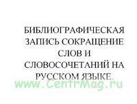 ГОСТ Р 7.0.12-2011 Библиографическая запись сокращение слов и словосочетаний на русском языке