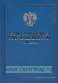Радиоэлектронная промышленность России