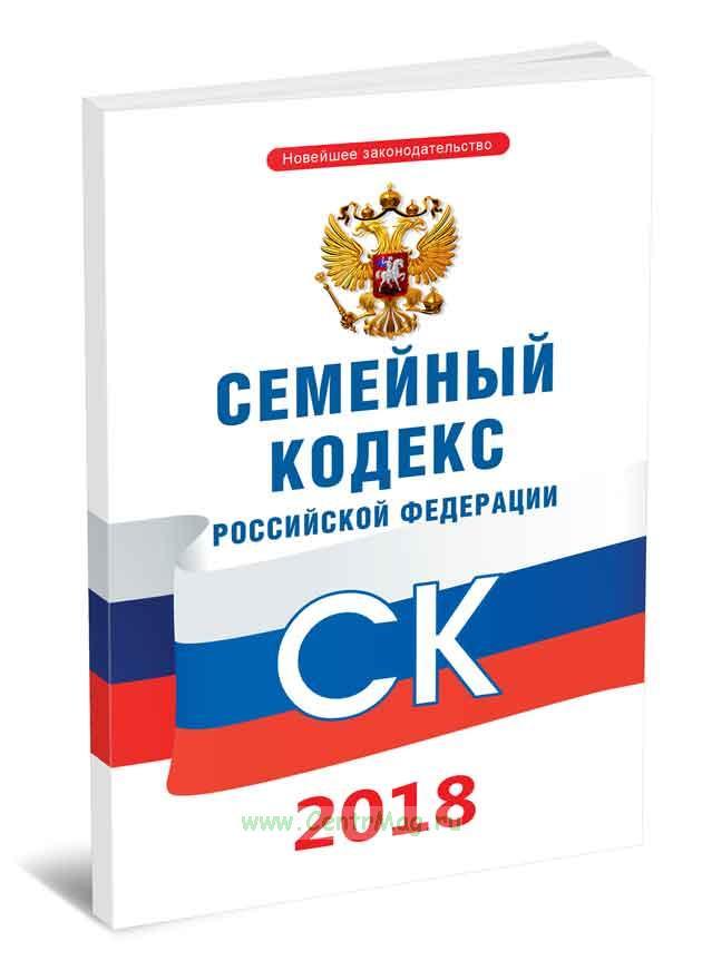 Семейный кодекс РФ 2019 год. Последняя редакция