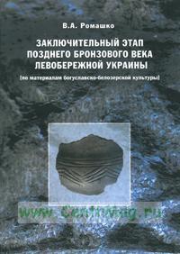 Заключительный этап позднего бронзового века Левобережной Украины (по материалам богуславско-белозерской культуры)