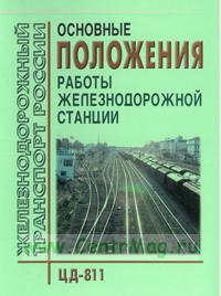 Основные положения работы железнодорожной станции. ЦД-811