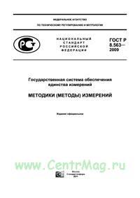 ГОСТ Р 8.563-2009 Государственная система обеспечения единства измерений. Методики (методы) измерений