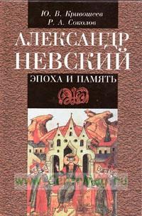 Александр Невский: Эпоха и память. Исторические очерки