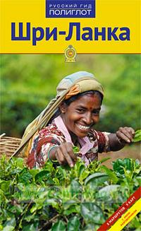 Шри-Ланка. Путеводитель с мини-разговорником