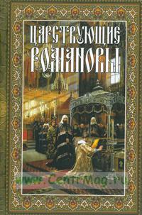 Царствующие Романовы. К 400-летию Царского Дома Романовых