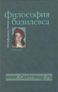 Философия Базилевса