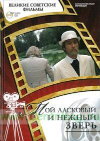 Великие советские фильмы. Том 30. Мой ласковый и нежный зверь. Книга и фильм