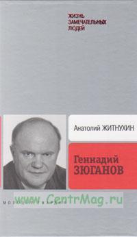 Геннадий Зюганов. Жизнь замечательных людей