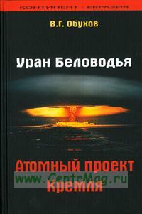 Уран Беловодья. Атомный проект Кремля